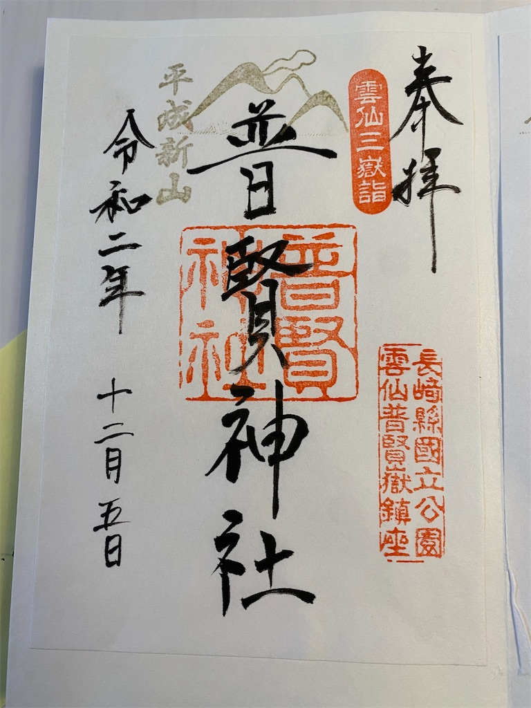 f:id:R-hanohano:20201220082230j:image