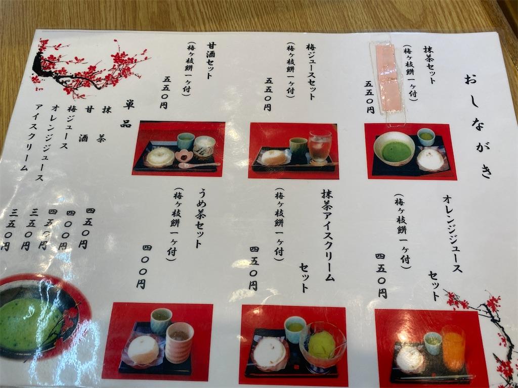 f:id:R-hanohano:20210321224152j:image