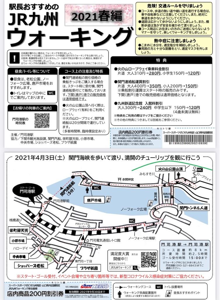 f:id:R-hanohano:20210404094337j:image