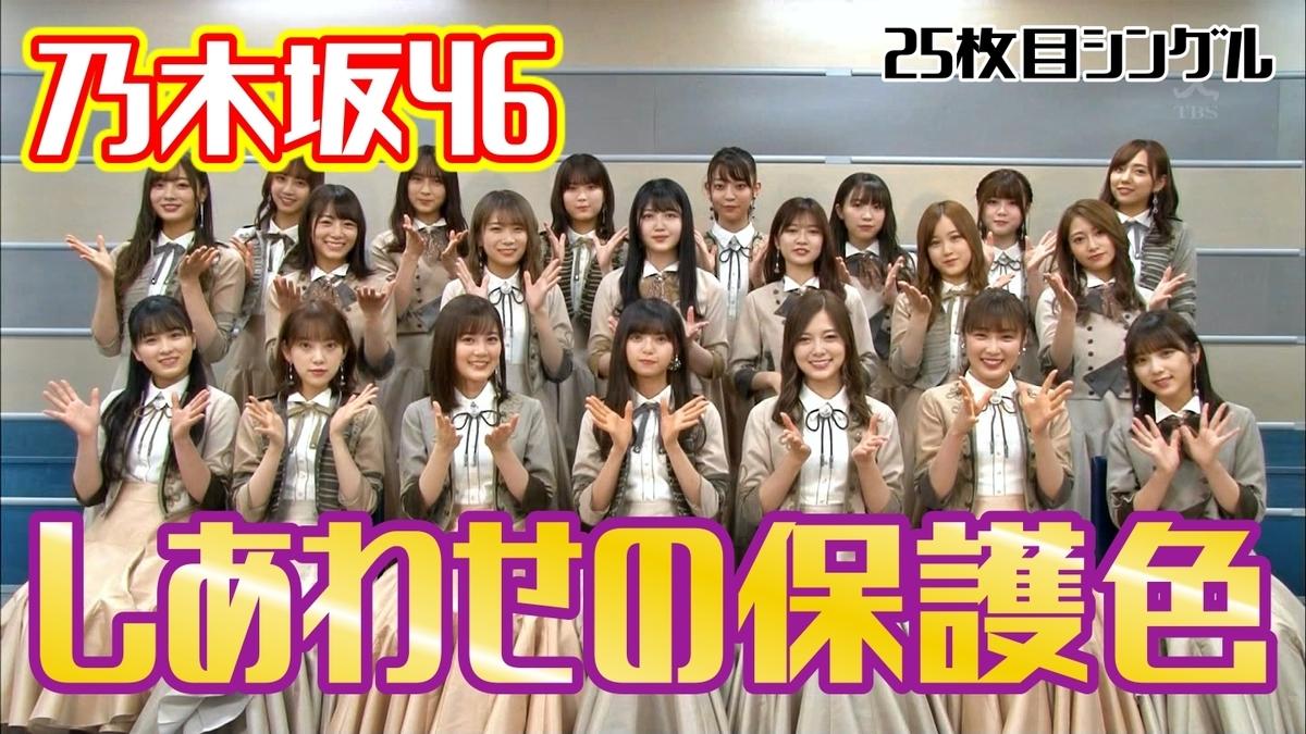 46 25 目 乃木坂 枚