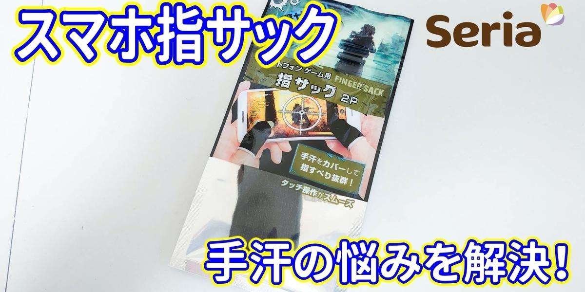 f:id:R-kun:20200326185747j:plain