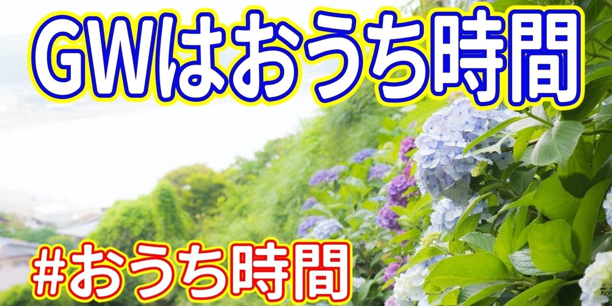 f:id:R-kun:20200429174809j:plain