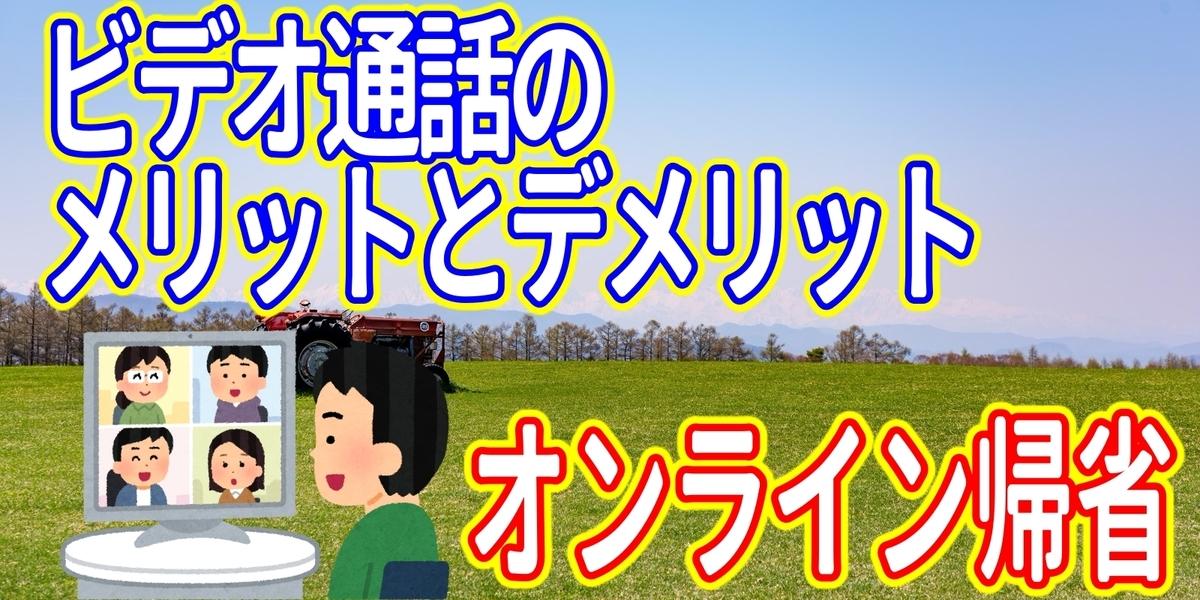 f:id:R-kun:20200517130113j:plain