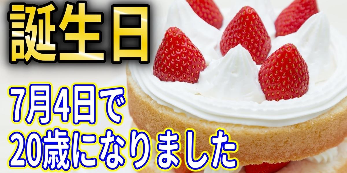f:id:R-kun:20200703190836j:plain