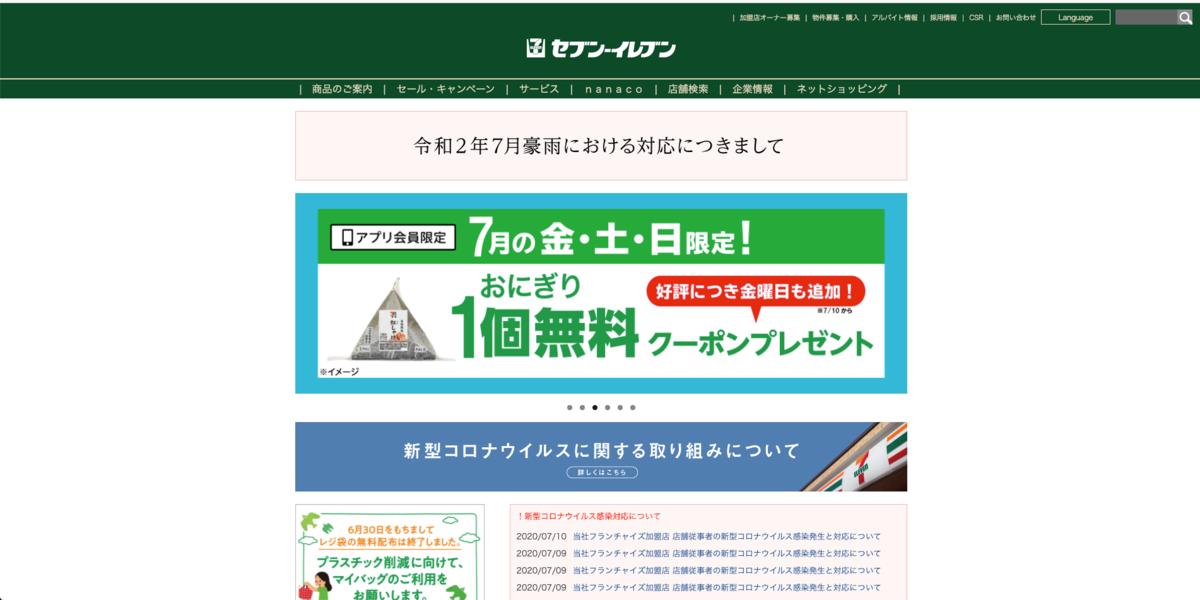 f:id:R-kun:20200710205730p:plain