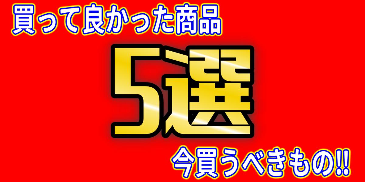 f:id:R-kun:20200718115030p:plain