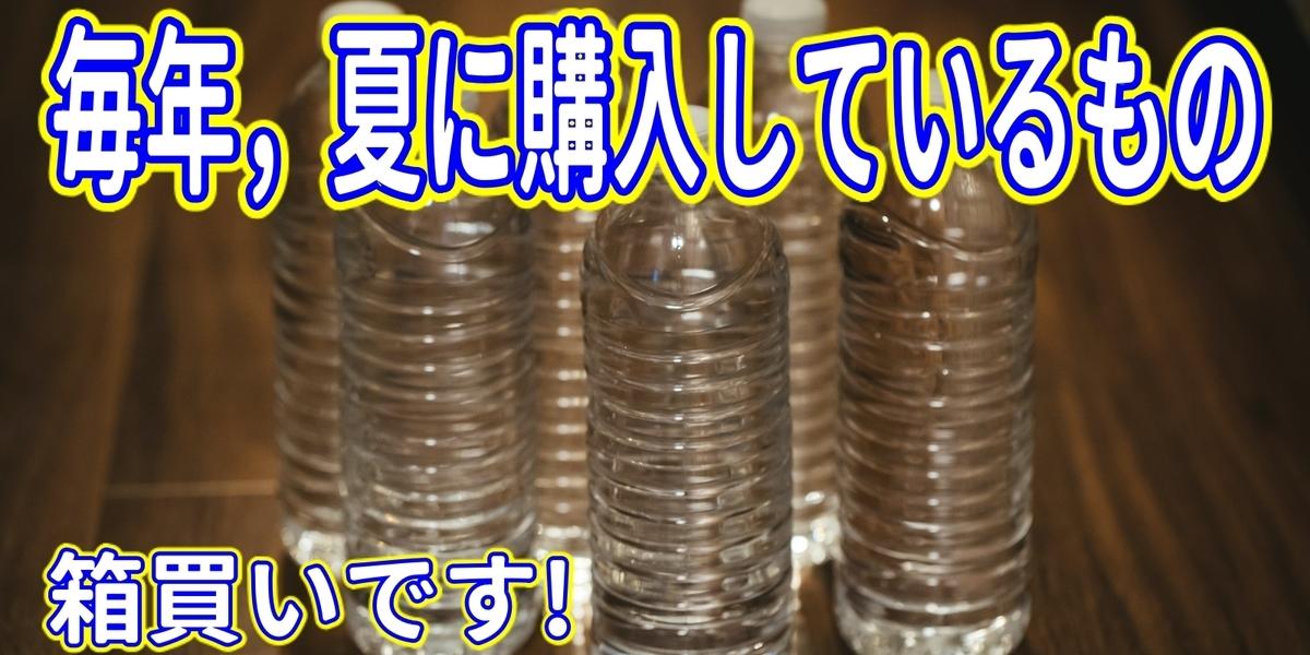 f:id:R-kun:20200721084318j:plain