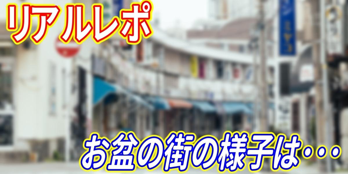 f:id:R-kun:20200811171513j:plain