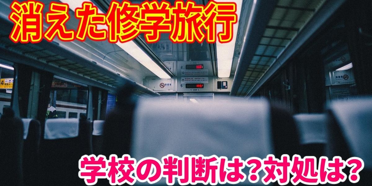 f:id:R-kun:20200820163231j:plain