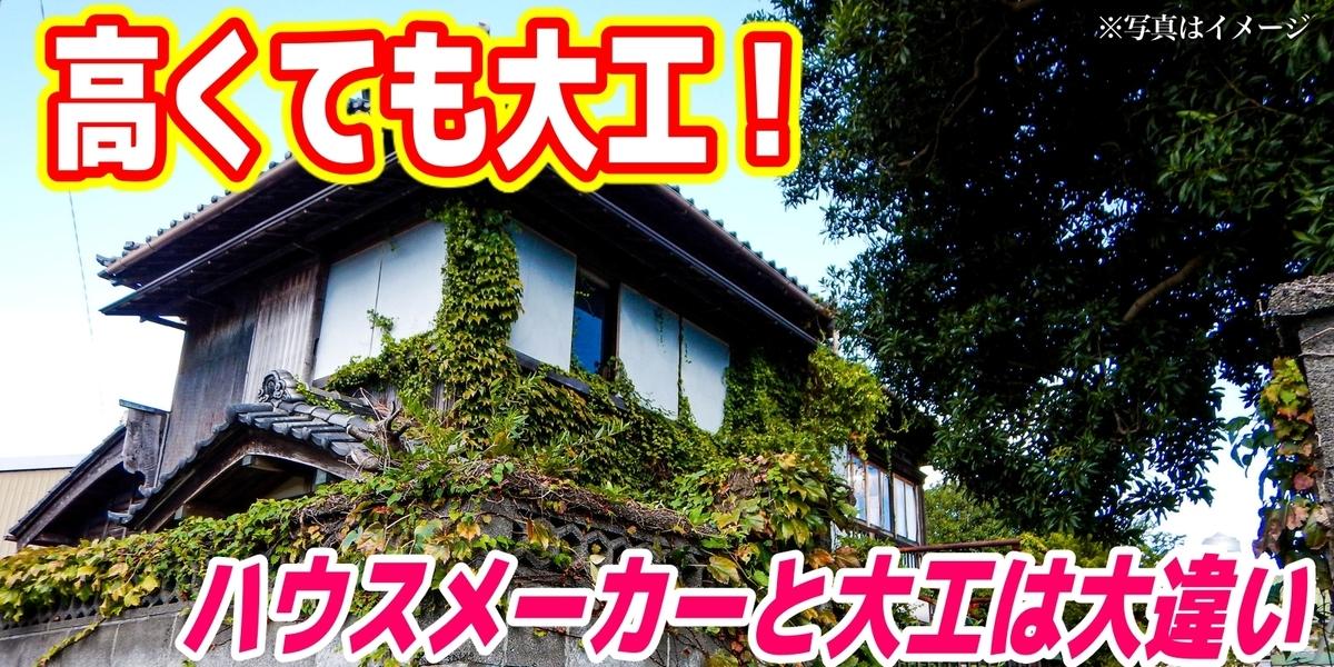 近所で始まった住宅建設 ハウスメーカーと大工は大違い 情報保管庫 R Kunのブログ