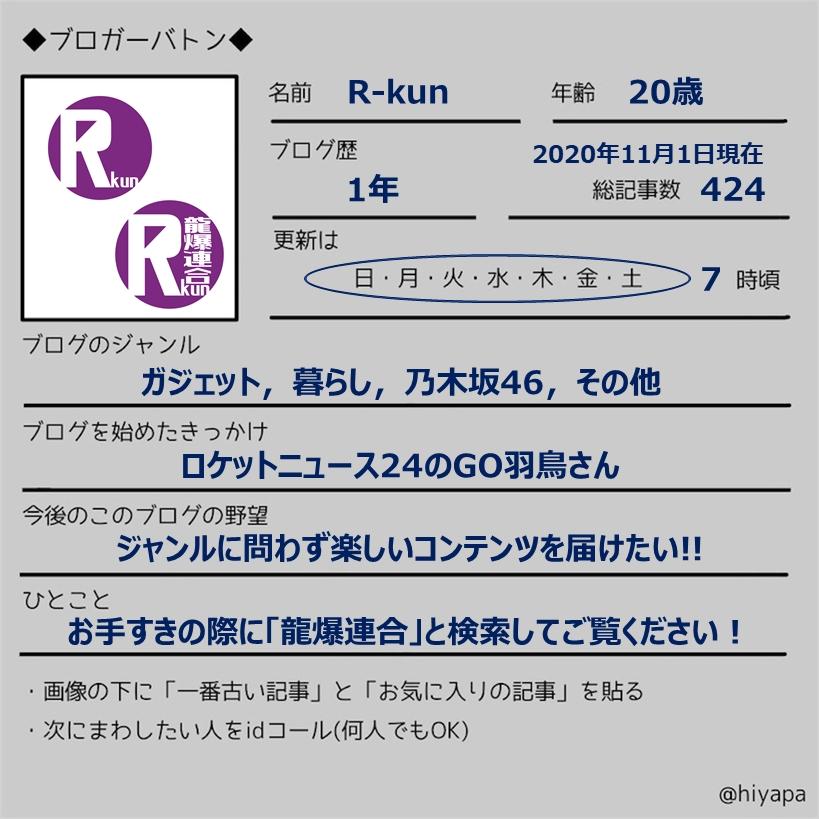 f:id:R-kun:20201031184504j:plain