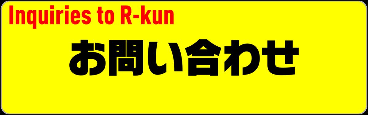 f:id:R-kun:20210108114355p:plain