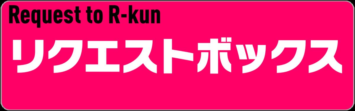 f:id:R-kun:20210108114422p:plain