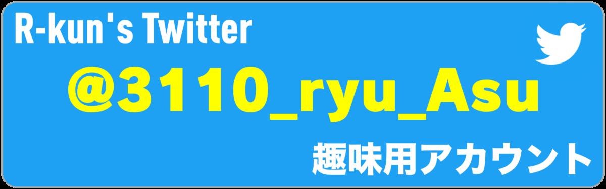 f:id:R-kun:20210108114706p:plain