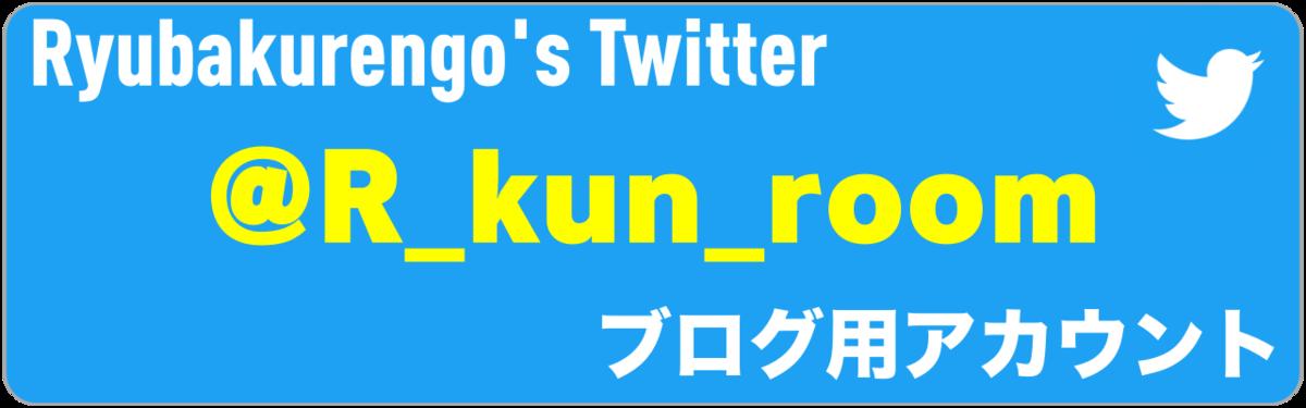 f:id:R-kun:20210108114710p:plain