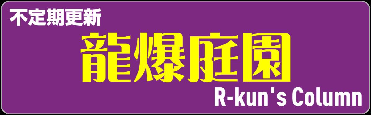 f:id:R-kun:20210108114926p:plain