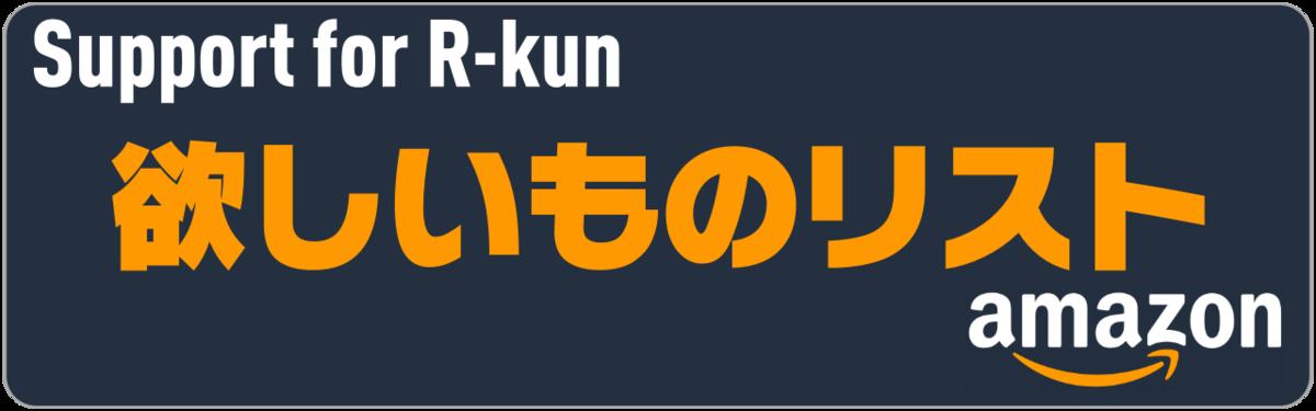 f:id:R-kun:20210108115428p:plain