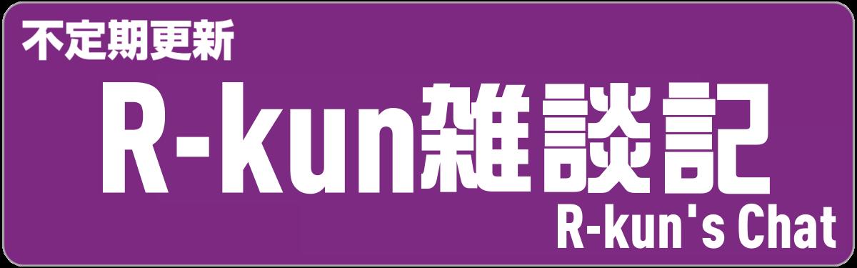 f:id:R-kun:20210129234410p:plain