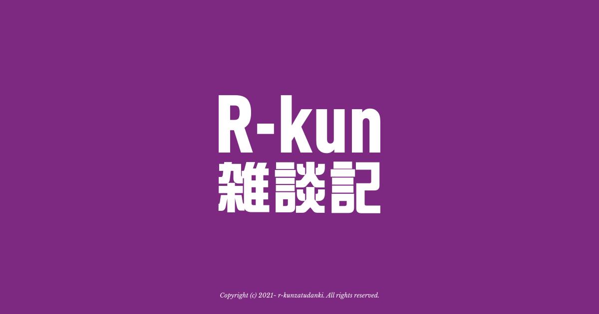f:id:R-kun:20210130184602p:plain