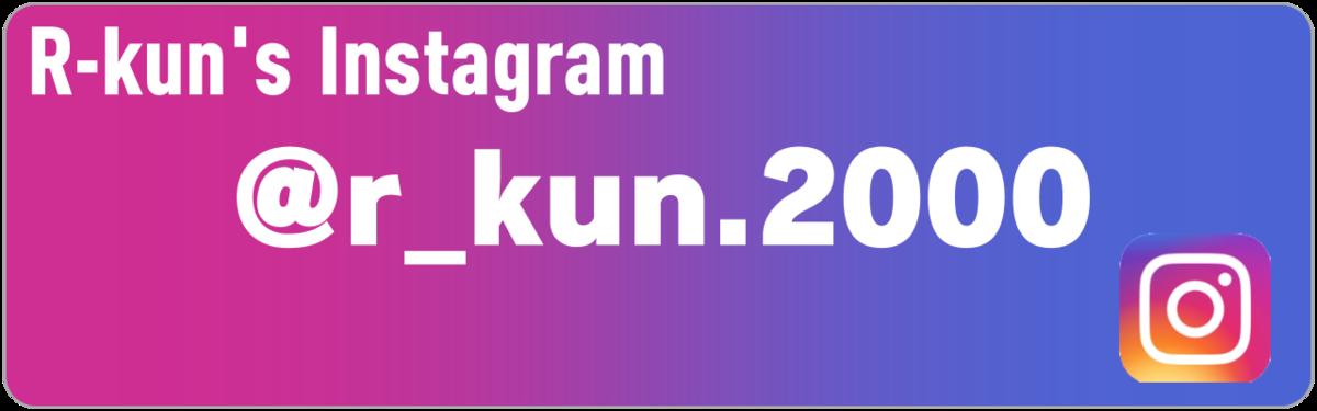 f:id:R-kun:20210223105515p:plain