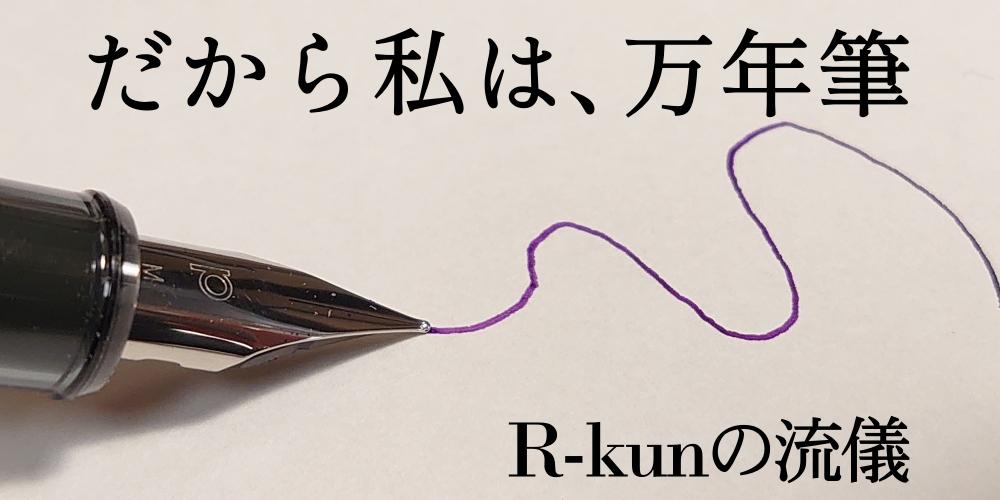f:id:R-kun:20210301114223j:plain