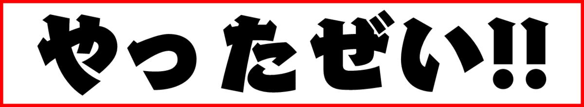 f:id:R-kun:20210304104029p:plain