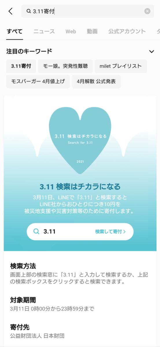 f:id:R-kun:20210311104311p:plain