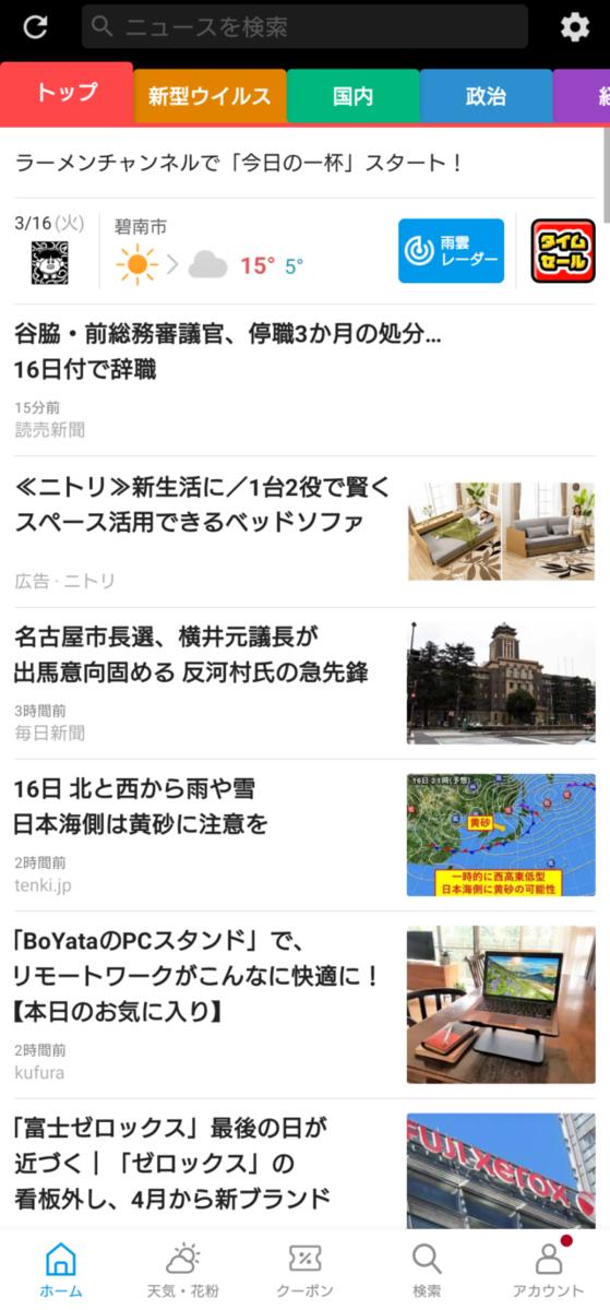 f:id:R-kun:20210316093358p:plain