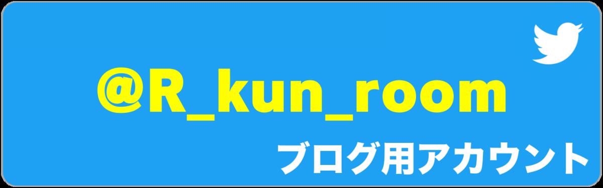 f:id:R-kun:20210521213304p:plain
