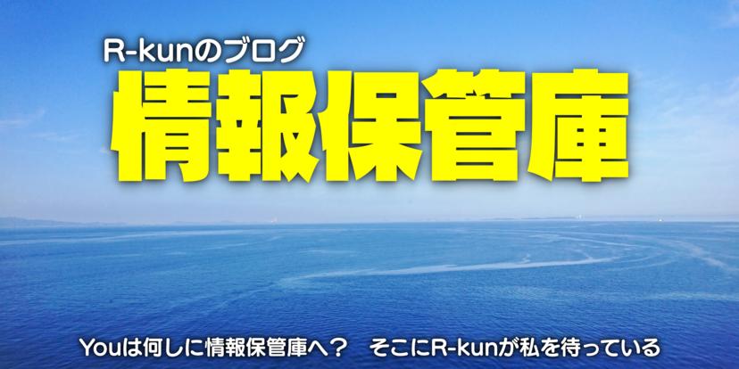 f:id:R-kun:20210521213915p:plain