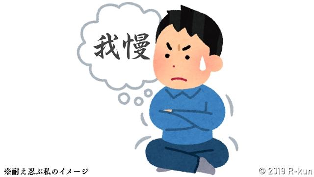 f:id:R-kun:20210614185401j:plain
