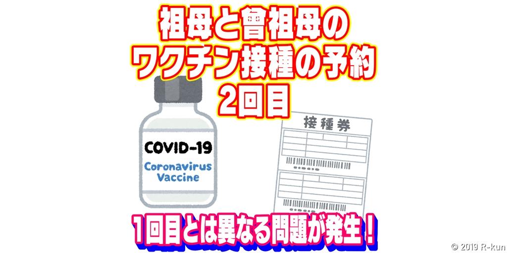 f:id:R-kun:20210614185912j:plain