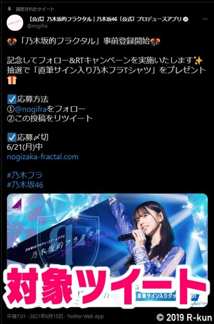 f:id:R-kun:20210616173537j:plain
