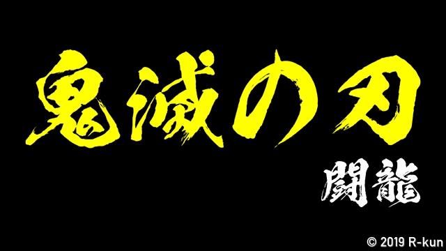 f:id:R-kun:20210623181552j:plain