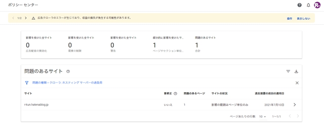 f:id:R-kun:20210711135220j:plain
