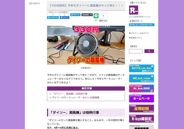 f:id:R-kun:20210711140136j:plain