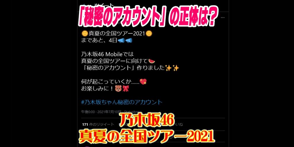 f:id:R-kun:20210712182502j:plain