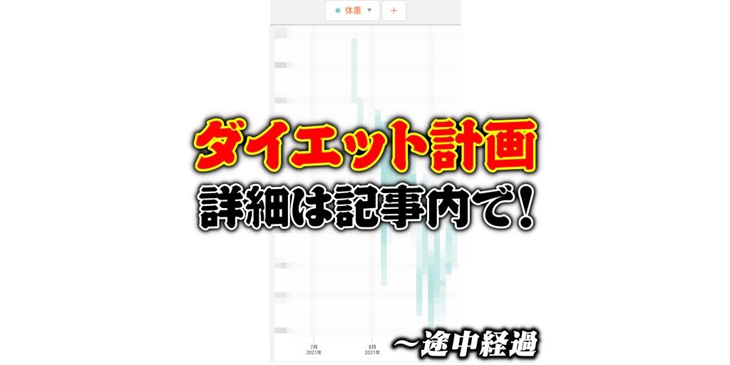 f:id:R-kun:20210913190045j:plain