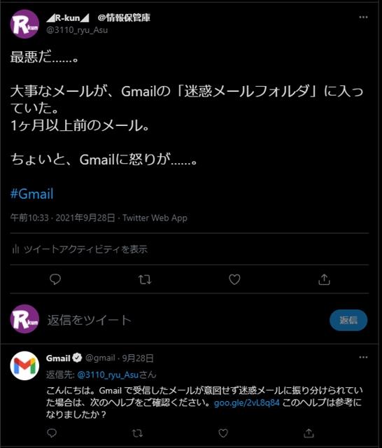 f:id:R-kun:20211003121605j:plain
