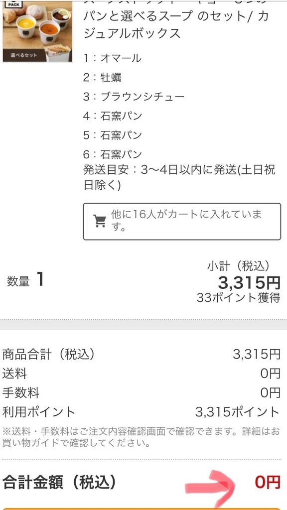 f:id:R-no-Room13:20181212175114j:plain