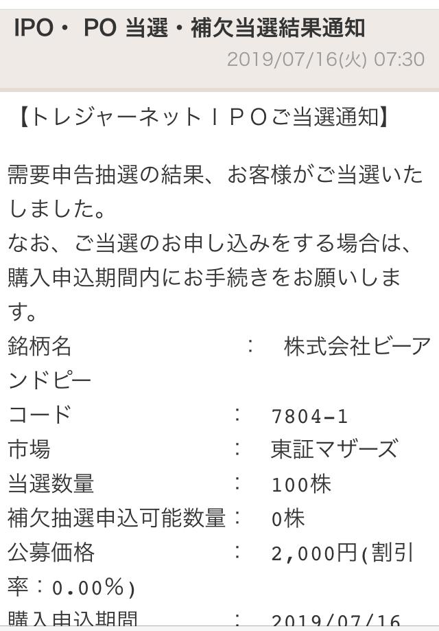 f:id:R31:20190717160539j:plain