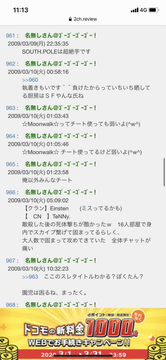 f:id:R45Style:20200327220921p:plain