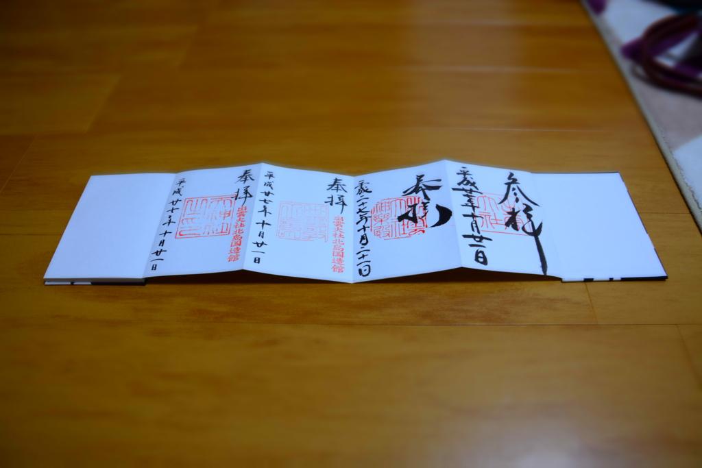 f:id:RAGE-kun:20151022204456j:plain