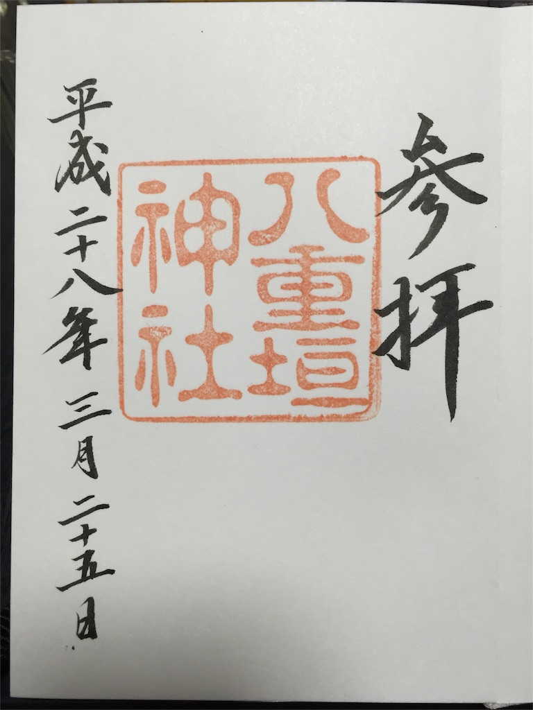 f:id:RAGE-kun:20160326232753j:image
