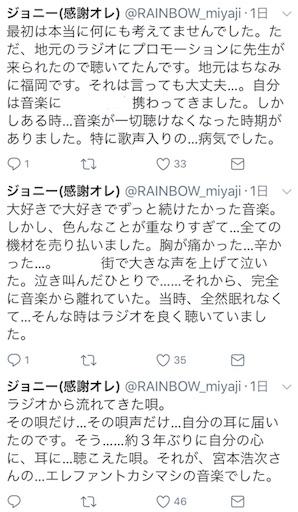 f:id:RAINBOW_Johnny:20171125071716j:image