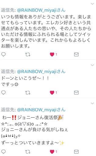 f:id:RAINBOW_Johnny:20171125071744j:image