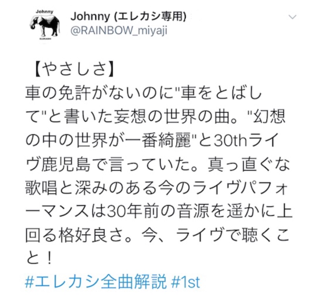 f:id:RAINBOW_Johnny:20180320125905j:image