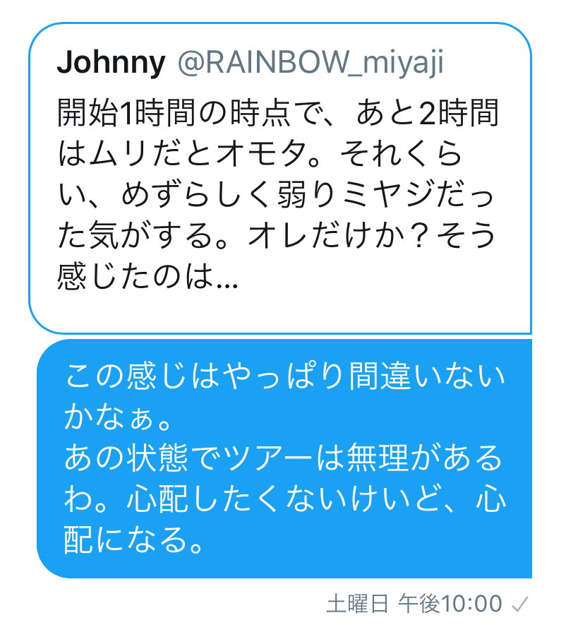 f:id:RAINBOW_Johnny:20180625072400j:plain