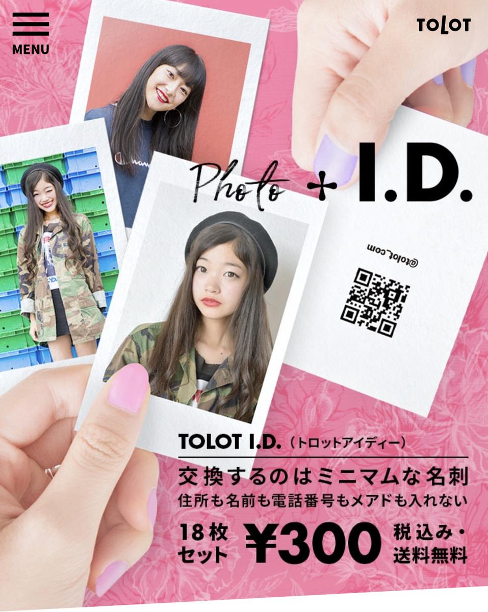 f:id:RAMUKUSHI:20190506131952j:plain