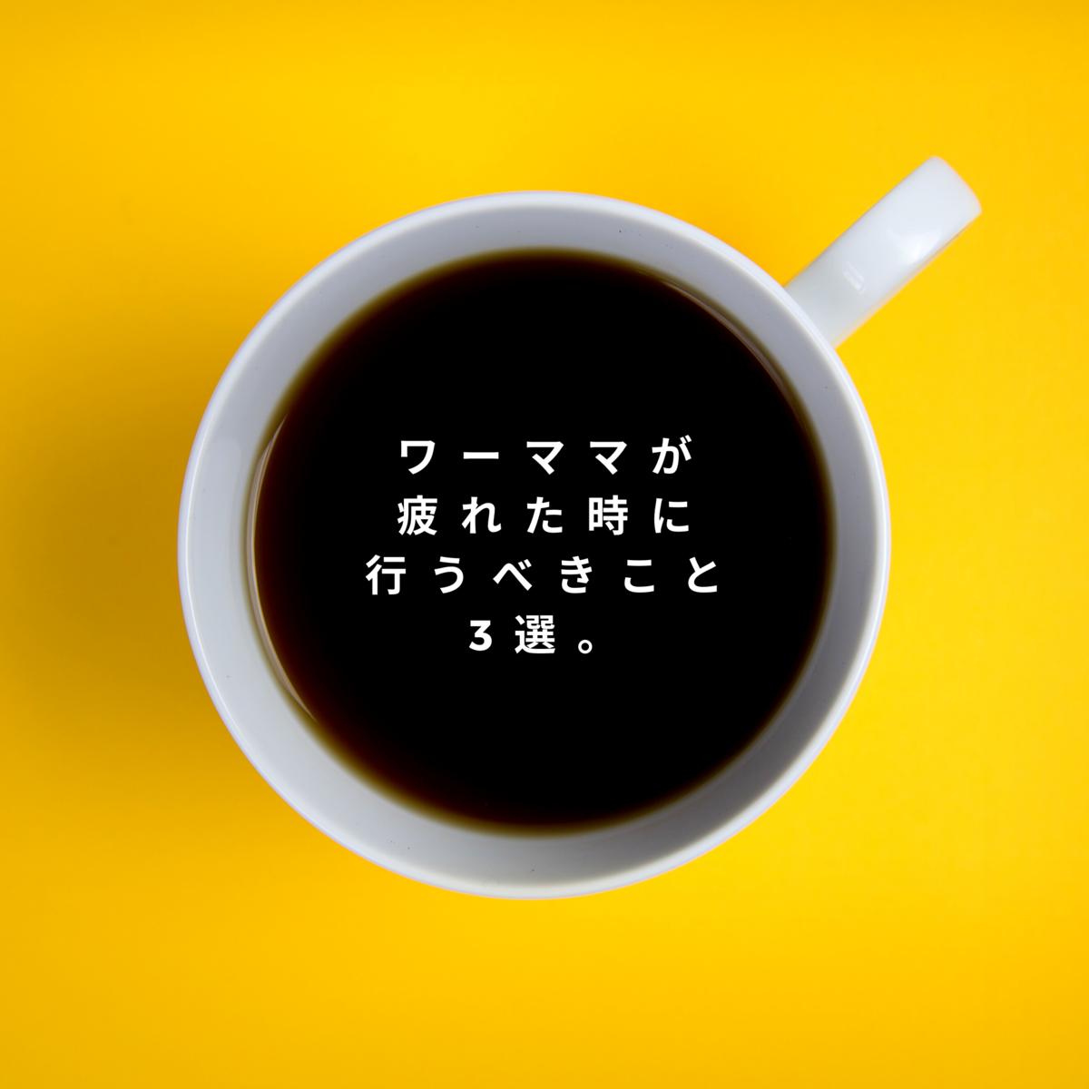 f:id:RAMUKUSHI:20200402165525p:plain